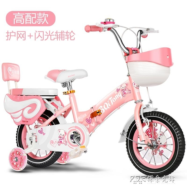 貝琦童兒童自行車2-3-4-6-7-8-9歲女孩小孩腳踏車16-18寸寶寶童車ATF 探索先鋒