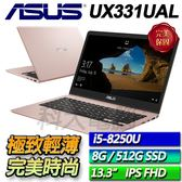 【ASUS華碩】【零利率】UX331UAL-0121D8250U 玫瑰金 ◢13.3吋FullHD高效能極輕薄筆電 ◣