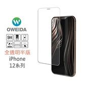 【南紡購物中心】Oweida iPhone 12 mini 全透明半版 鋼化玻璃貼 保護貼 (非滿版)