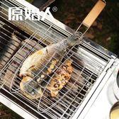 原始人戶外燒烤配件帶把手烤魚夾子烤魚網烤漢堡網燒烤網工具用品【雙12超低價狂促】