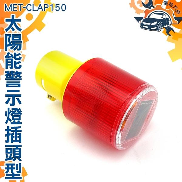 「儀特汽修」施工警示燈 MET-CLAP150 自動爆閃燈 夜間驅鳥 警示燈 交通路障 交通安全燈