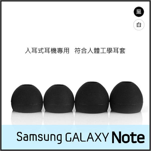 ▼入耳式 矽膠耳塞套 (M號)+(S號)/可替換/內耳式/SAMSUNG NOTEN7000/NOTE2 N7100/NOTE3 N9000/N900u/NOTE4 N910U