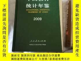 二手書博民逛書店中國教育統計年鑑罕見2009Y9837 中華人民共和國教育部 人