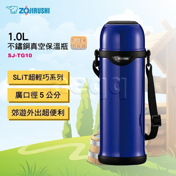 豬頭電器(^OO^) - ZOJIRUSHI 象印 SLiT 1.0L不鏽鋼真空保溫瓶【SJ-TG10】