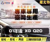 【長毛】01年後 XG Q20 避光墊 / 台灣製、工廠直營 / xg避光墊 xg 避光墊 xg 長毛 儀表墊