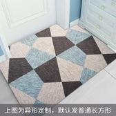 北歐地毯臥室客廳門墊