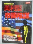 【書寶二手書T1/投資_JIY】美利堅帝國陰謀-經濟殺手的告白2_約翰柏金斯