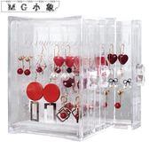 MG 首飾收納盒-耳環盒子透明整理耳釘首飾項錬收納盒