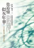(二手書)也追憶似水年華:永不中斷的追尋 從台大到台灣