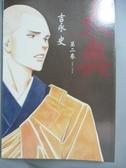 【書寶二手書T8/漫畫書_LIV】大奧(第二卷)_吉永史