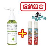 促銷組合 澳洲茶樹精油乾洗手凝露100ml一瓶 + 活那凌75%酒精液態乾洗手10ml兩支