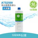 GE 美國奇異 ATS2500 大流量生飲淨水器專用濾心 .符合美國NSF標準 .六倍去除鉛等重金屬