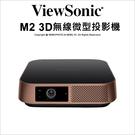 ViewSonic M2 3D無線智慧微...