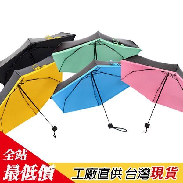 口袋傘  迷你傘 遮陽 防曬 防紫外線  輕量傘 晴雨傘 小黑傘