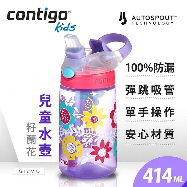 【美國CONTIGO】Gizmo 吸管兒童水壺414ml(籽蘭花)
