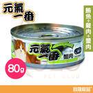 元氣一番貓罐鮪魚+雞肉+蟹肉  80g【寶羅寵品】