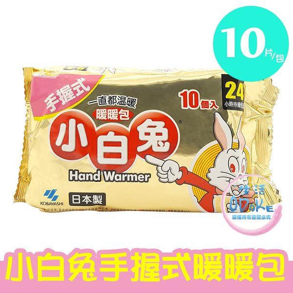 【最新到貨】小白兔 暖暖包 手握式 24hr 10入/包 暖包 手握 日本製 持續24小時【生活ODOKE】