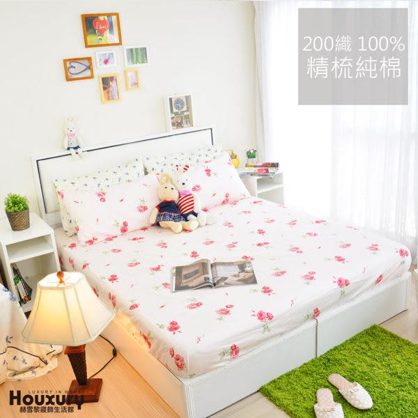 床包兩用被套組_雙人100%精梳純棉【迷迭花語(粉紅)】台灣製