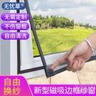 防蚊蟲磁性自吸窗紗自粘型家用免打孔簡易沙窗可拆卸推拉磁吸紗窗 快速出貨