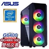 【南紡購物中心】華碩系列【聖光之痕】G6400雙核 文書電腦(16G/480G SSD)
