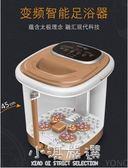 深桶足浴盆器全自動足療機電動加熱按摩泡腳桶洗腳盤家用恒溫CY『小淇嚴選』