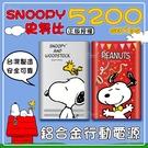 史努比 Snoopy 超輕薄 5200 鋁合金 行動電源 現貨供應 行動電源 充電器 隨充 行充