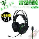 [ PC PARTY ]  雷蛇 Razer 雷霆齒鯨 Electra V2 USB 虛擬7.1耳機麥克風