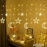 新品秒殺led星星燈小彩燈閃燈串燈滿天星網紅臥室浪漫房間窗簾裝飾品佈置