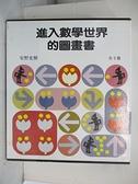 【書寶二手書T1/少年童書_EBX】進入數學世界的圖畫書_共3本合售_康野光政