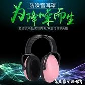 隔音耳罩兒童隔音耳罩專業打架子鼓降噪耳機學習睡覺坐飛機防噪音降壓神器 艾家