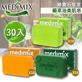 【30入特惠組】印度MEDIMIX  皇室藥草浴 美肌皂  草本香皂