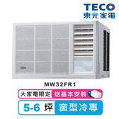 【TECO東元】5-6坪高能效右吹定頻冷專型窗型冷氣 MW32FR1