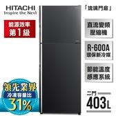 【日立】一級節能。琉璃系列403L二門冰箱/琉璃灰RG409(含基本安裝/6期0利率)