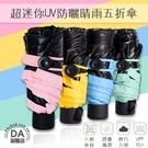 超迷你口袋傘 抗UV 黑膠布面 晴雨兩用傘 5折傘 防曬袖珍傘 陽傘雨傘 摺疊傘4色可選