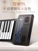 電子軟手卷鋼琴88鍵盤加厚專業版成人女折疊便攜式初學者入門 優家小鋪