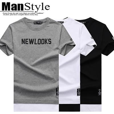 任選2件699T恤短袖T恤字母單字標語雙色拼接假兩件圓領上衣男裝【01B7557】