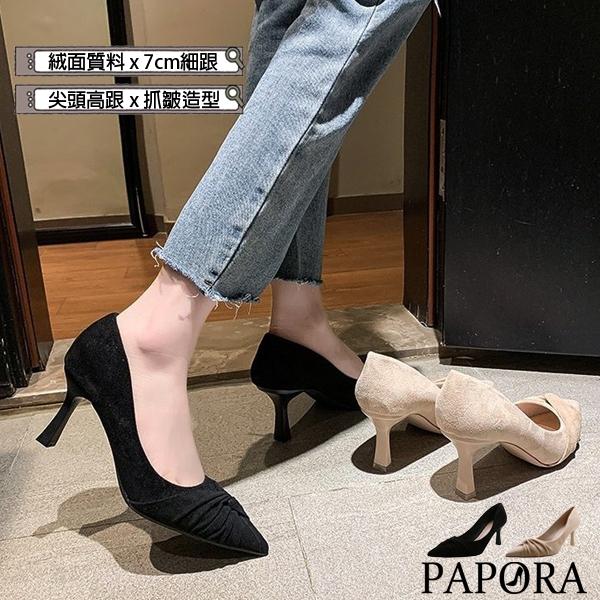 PAPORA百搭絨面細跟高跟鞋黑色 / 米色KK8456