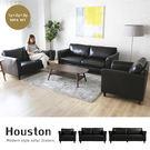 預購12月中旬-1+2+3沙發組 Houston 休士頓舒適皮沙發/三件組/咖啡色 / H&D東稻家居