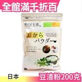 ▶現貨◀日本 DeJAPAN 豆渣粉200g 低GI 健康 養生 增加飽足感 無添加 大豆【小福部屋】