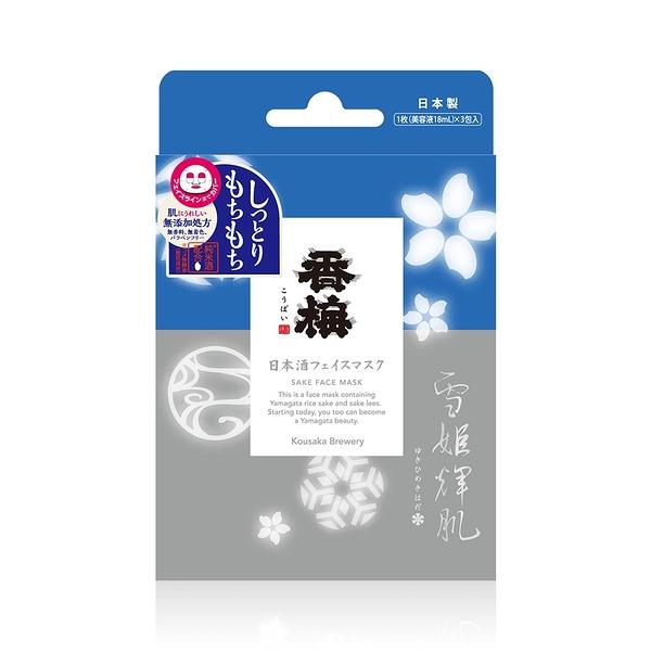 雪姬輝肌 日本酒面膜(香梅) 18mlx3片 【美人密碼】
