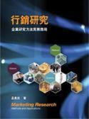 書行銷研究:企業研究方法實務應用