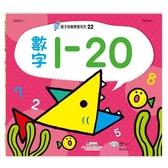 親子快樂學習(22):數字1-20練習簿