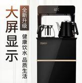 飲水機家用立式冷熱下置水桶全自動智能小型桶裝水茶吧機YYP   琉璃美衣