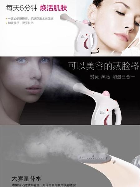 蒸臉器 蒸臉器美容儀納米熱噴蒸臉機噴霧機補水儀臉部加濕器家用保濕潔面