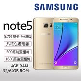 破盤 庫存福利品 保固一年 Samsung note5 雙卡32g 白/金 免運 特價:7250元