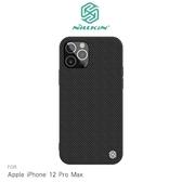 NILLKIN Apple iPhone 12 Pro Max (6.7吋) 優尼保護殼