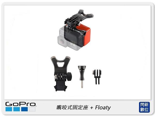 GOPRO ASLBM-001 嘴咬式固定座 + Floaty 浮力配件 (ASLBM001,公司貨)