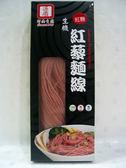 源順~生機紅藜麵線230公克/盒(3入)