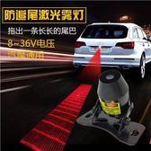 汽車防追尾激光後霧燈led爆閃裝飾警示尾燈改裝投影射燈汽車用品【蘇迪蔓】