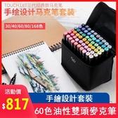 60色油性雙頭彩色麥克筆手繪設計動漫專用繪畫套裝